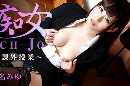 美痴女~淫らな課外授業~