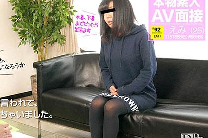 素人AV面接 〜宣伝用の写真撮影だけのはずが…〜