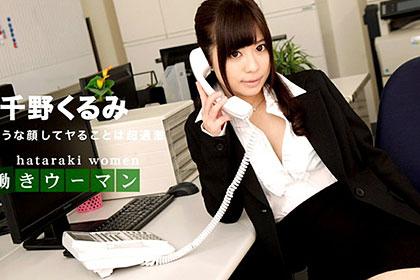 働きウーマン オフィスで業務中にヤられる美人OL 千野くるみ