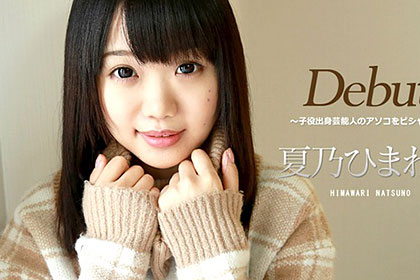 Debut Vol.39 〜子役出身芸能人のアソコをビシャーラ〜