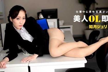美人OL即ハメ 仕事中に男性社員がいきなり・・・?! 如月ジュリ(桜井レイラ)