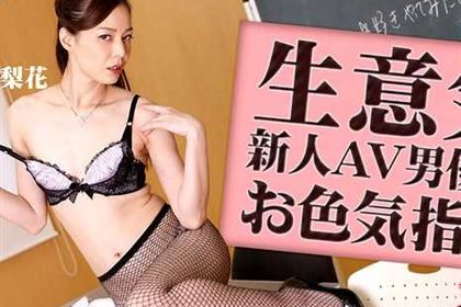 生意気新人AV男優にお色気指導~私を気持ちよくさせなさい!~