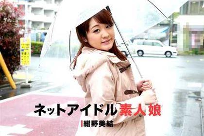 盛り上がっちゃう素人娘 個人撮影専門のネットアイドル編 紺野美結(岬千恵)