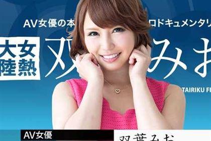 女熱大陸 File.058