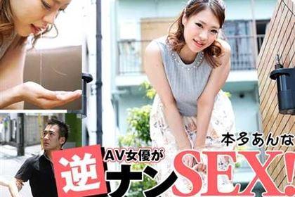 AV女優が逆ナンSEX!