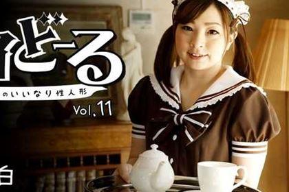 メイどーる Vol.11~ご主人様のいいなり性人形~