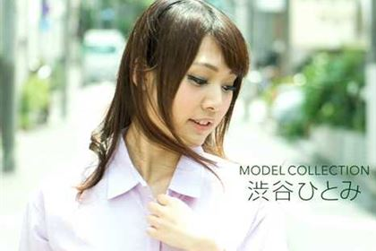 モデルコレクション 渋谷ひとみ(朝日奈遥)