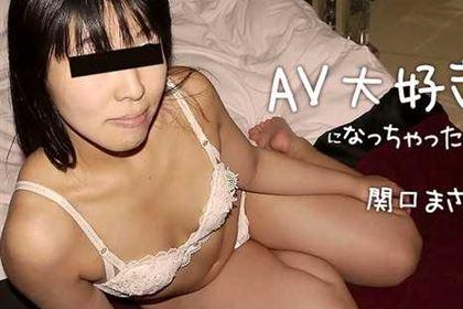 AV大好き!になっちゃった素人娘