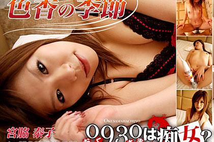 色香の季節 宮脇泰子