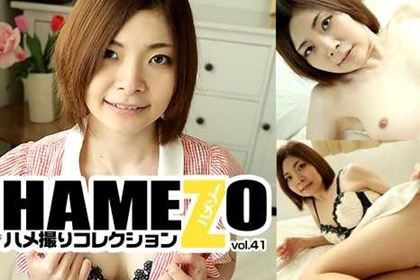 HAMEZO~ハメ撮りコレクション~vol.41