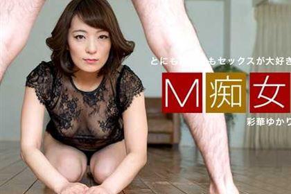 M痴女 彩華ゆかり(持田茜)