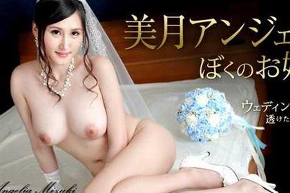 美月アンジェリアがぼくのお嫁さん 〜ウェディングドレスに透けた美乳〜