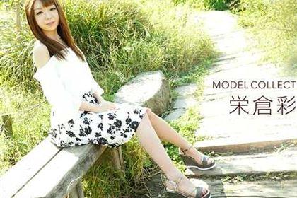 モデルコレクション 栄倉彩