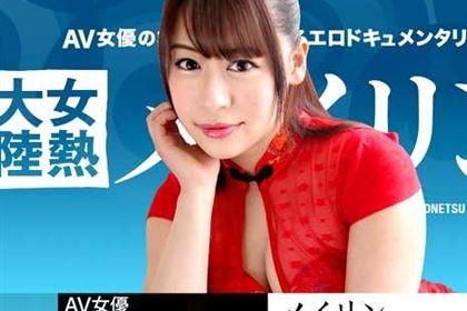 女熱大陸 File.071