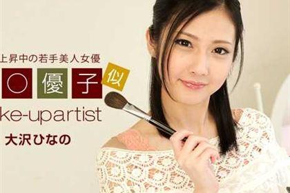 美人メイクアップアーティスト 大沢ひなの