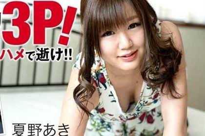 イキナリ3P!即ハメで逝け!!