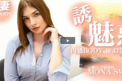 誘いくる誘惑の肉感BODYを持つロシア語教師 人妻ロシア語教師 VOL1 Mona Sweet