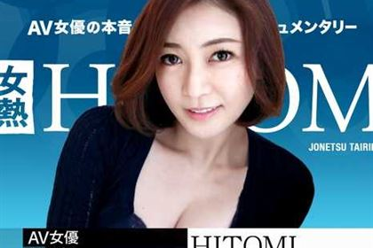 女熱大陸 File.073 HITOMI(瞳リョウ)