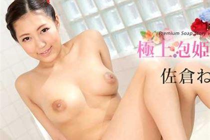 極上泡姫物語 Vol.67