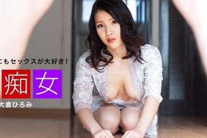 M痴女 大倉ひろみ(東條麗美)