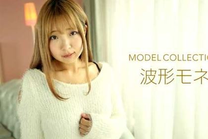 モデルコレクション 波形モネ(青木琴音)