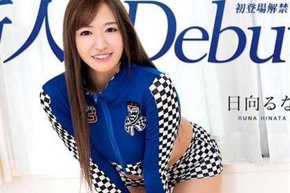 【初裏】Debut Vol.53 170cm長身美脚美女の大潮大噴射 日向るな(青山みな)