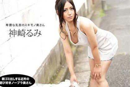 朝ゴミ出しする近所の遊び好き隣のノーブラ奥さん 神崎るみ(鈴南ほのか)