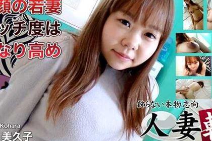 童顔の若妻エッチ度はかなり高め 小原美久子