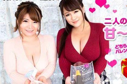 二人の爆乳美女と甘い関係 どちらのバレンタインプレイがお好み? 小衣くるみ 祈里きすみ