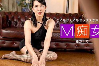 M痴女 緒方千乃(服部圭子)