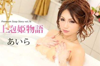 極上泡姫物語 Vol.76 あいら(ARIA)