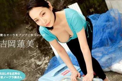 朝ゴミ出しする近所の遊び好きノーブラ奥さん 吉岡蓮美(吉川蓮)