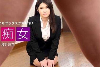 M痴女 桜井涼花