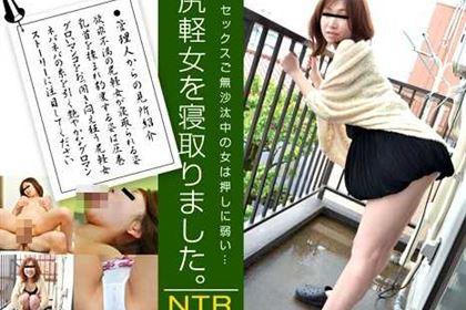 セックスレスの尻軽女 柳りさ(安田あいこ)