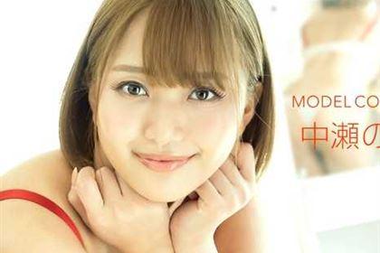モデルコレクション 中瀬のぞみ(千夏麗)