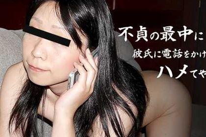 不貞の最中に彼氏に電話をかけさせてハメてやりました! 林里子