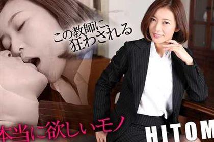 美熟女教師の本当に欲しいモノ HITOMI(瞳リョウ)