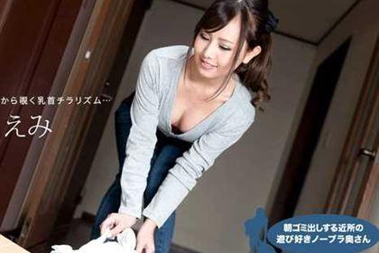 朝ゴミ出しする近所の遊び好きノーブラ奥さん 碧えみ(あかね葵)