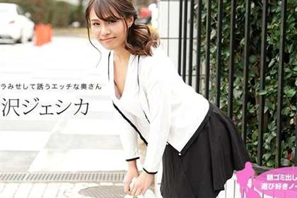 朝ゴミ出しする近所の遊び好きノーブラ奥さん 滝沢ジェシカ