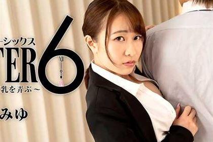 アフター6 ぽよよん美巨乳を弄ぶ 森田みゆ(春風コウ)
