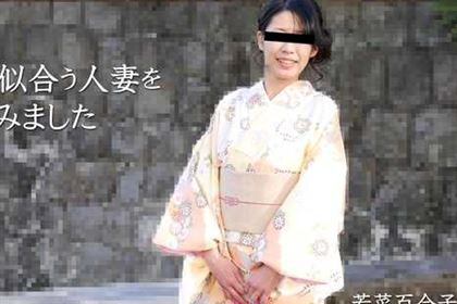 和服が似合う人妻をハメてみました 若菜百合子