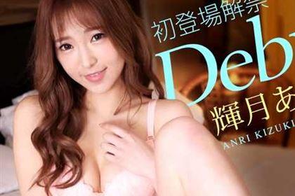 【初裏】Debut Vol.65 H大好きモデル体型美女の感度濃厚SEX 輝月あんり(天木ゆう)