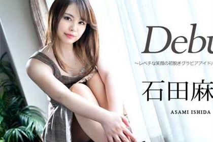 Debut Vol.68 レベチな笑顔の初脱ぎグラビアアイドルに連続中出し 石田麻美