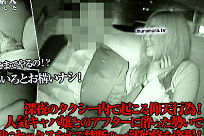 深夜のタクシー内で起こる仰天行為!人気キャバ嬢とのアフターに酔った勢いで大胆にセックスをする禁断の一部始終を盗撮!