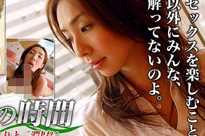 私の時間ゆっくりと濃厚に・・・ 極上美人妻 中沢美穂子
