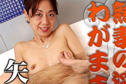矢野 美恵子