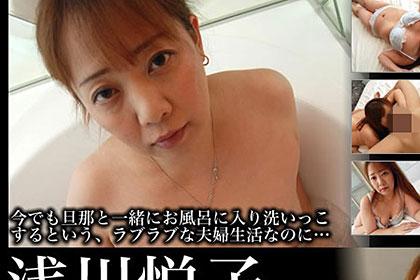 浅川 悦子