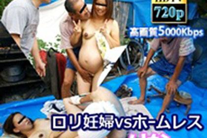 りな / ロリ妊婦VSホームレス