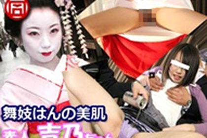 吉乃 / 舞妓はんの美肌