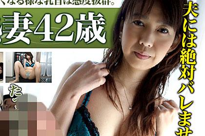 池口紀美子 42歳